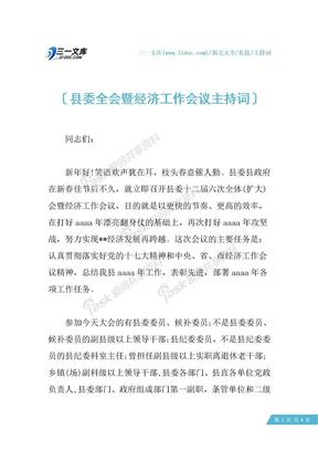 县委全会暨经济工作会议主持词.docx