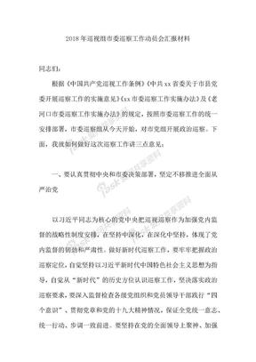2018年巡视组市委巡察工作动员会汇报材料.docx
