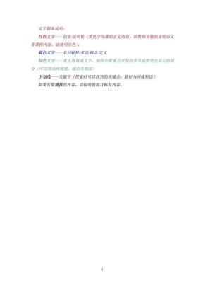 专利申请文件的撰写.doc