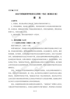 2018高考语文真题全国Ⅱ新课标2卷(精校排版)附答案.pdf
