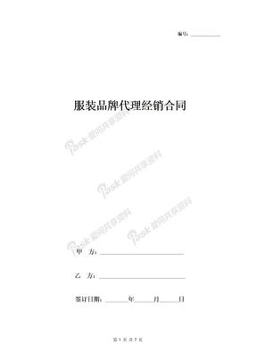 服装品牌代理经销合同协议书范本 标准版-在行文库.doc