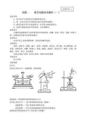 高一化学第一学期教案.doc