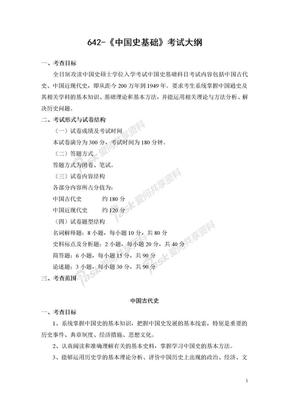 642-中国史基础.doc