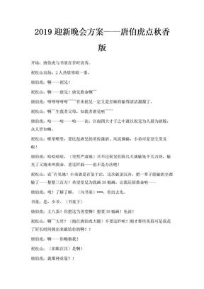 2019迎新晚会方案——唐伯虎点秋香版.doc
