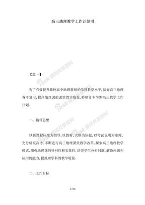 2018年高三地理教学工作计划书.docx