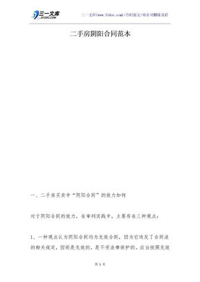 二手房阴阳合同范本.docx