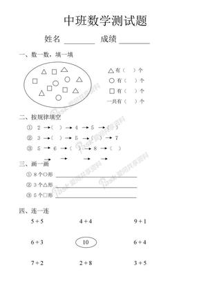 幼儿园中班数学试题.doc