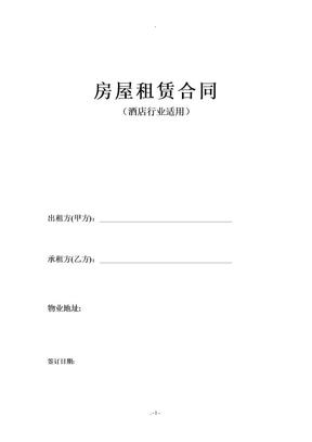 酒店业房屋租赁合同范本.doc