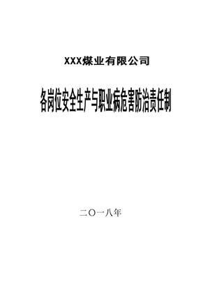 XXX煤业公司各岗位安全生产与职业病危害防治责任制.docx