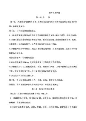 企业财务管理制度新.docx.docx