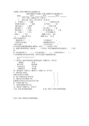 2019-2020年人教版三年级上册数学单元测试题大全.doc