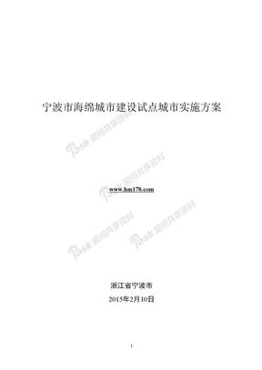 宁波市海绵城市实施方案.doc