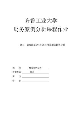 青岛海尔财务报表分析作业.doc