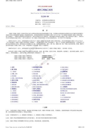 堤防工程施工规范.pdf