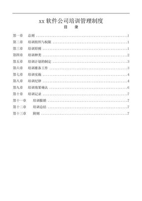 xx软件公司培训管理制度.doc
