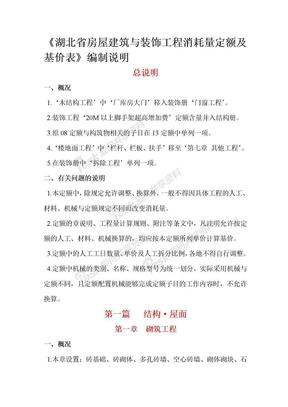 《湖北省房屋建筑及装饰工程消耗量定额及基价表》编制说明.doc