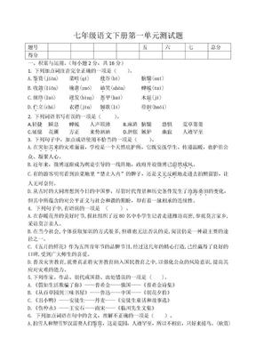 七年级语文下册第一单元测试题.docx
