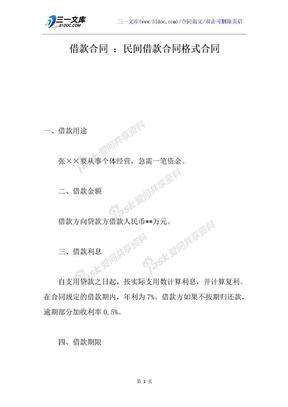 借款合同 :民间借款合同格式合同.docx
