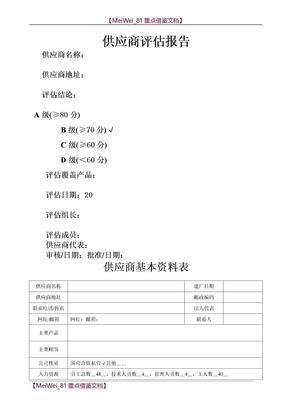 供应商评估报告.doc