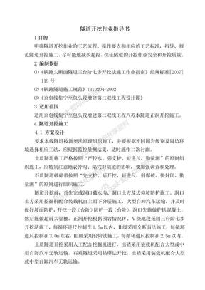 隧道各施工工序作业指导书修改版.doc