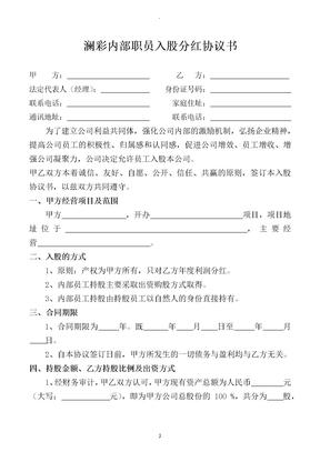 内部职员入股分红协议书.docx