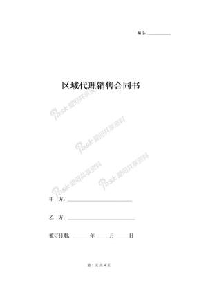 区域代理销售合同书(果汁)-在行文库.doc