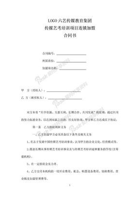 2018年六艺传媒教育加盟合作协议艺考项目.doc