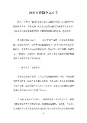 教师事迹简介300字.docx