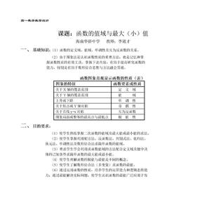 高一数学教学设计.doc