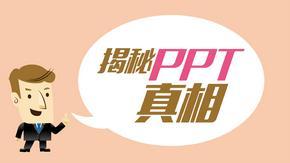 PPT培训材料  ppt课件.ppt