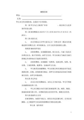 租赁合同(律师修改稿).doc