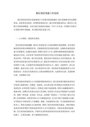 银行基层党建工作总结.doc
