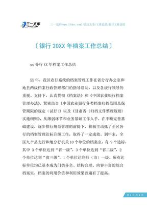 【银行工作总结】银行20XX年档案工作总结.docx