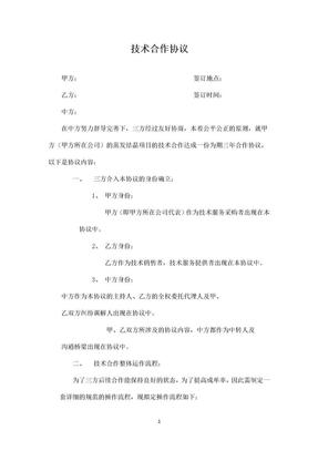2018年技术合作协议三方合作.docx