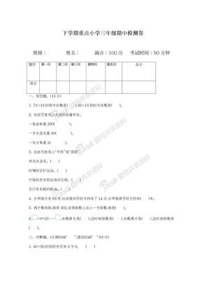 2019-2020年最新北师大版数学三年级下册期中检测卷.doc
