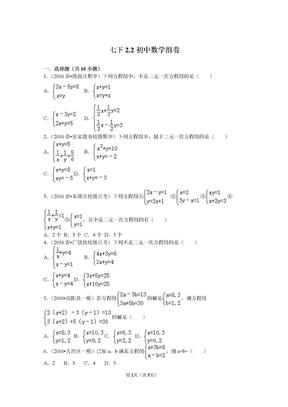 浙教版数学七年级下第二章2.2二元一次方程组 配套习题.doc