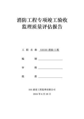 消防工程专项竣工验收监理质量评估报告.doc.doc
