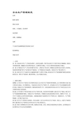 安全生产管理制度(范文).doc