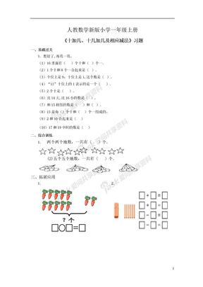 人教新版数学小学一年级上册《十加几、十几加几及相应减法》习题、3.doc