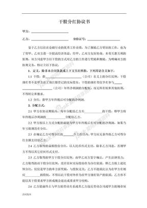 干股分红协议书(范本).doc