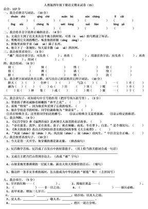 人教版四年级下册语文期末试卷(15).docx