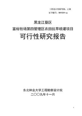垦区富裕牧场第四管理区农田抗旱喷灌项目可行性研究报告.doc