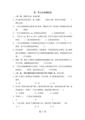 六年级上册数学单元测试第一单元达标测试卷(一)_苏教版(有答案).doc