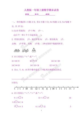 小学一年级上学期期末考试试题集.doc