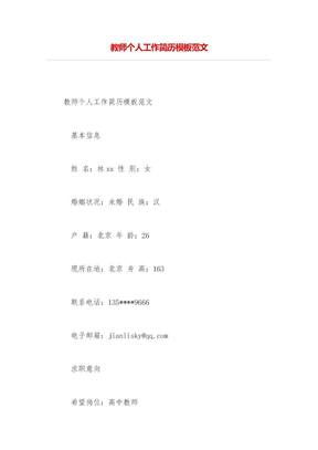 教师个人工作简历模板范文.doc