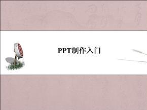 最全的ppt入门教程(完全免费).ppt