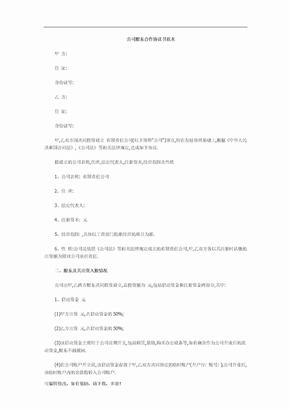 公司股东合作协议书范本.doc