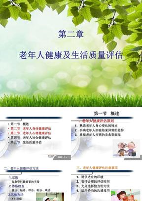 第二章老年人健康及生活质量评估.ppt