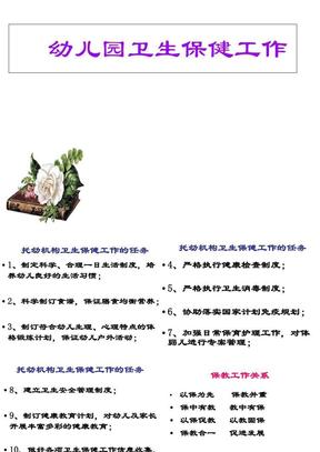保健医生培训内容.ppt