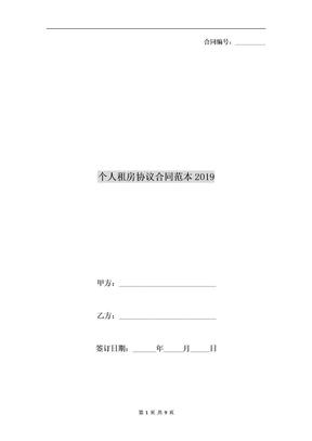 [合同范本]个人租房协议合同范本2019.doc